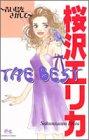 桜沢エリカthe best―青い鳥をさがして (クイーンズコミックス)