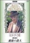 ミス・マープル 第9巻 魔術の殺人 [DVD]