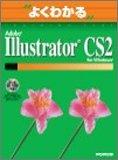 よくわかるAdobe Illustrator CS2 for Windows (よくわかるトレーニングテキスト)