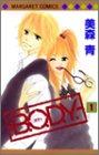 B.O.D.Y. 全15巻 (美森青)