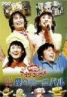 NHKおかあさんといっしょ ファミリーコンサート やあ!やあ!やあ! 森のカーニバル