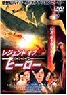 レジェンド オブ ヒーロー 中華英雄 [DVD]