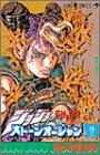ジョジョの奇妙な冒険 ストーンオーシャン 第9巻