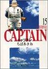 キャプテン 文庫版 第15巻 1996-03発売
