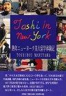 TOSHI IN NEWYORK―熟年ニューヨーク美大留学体験記