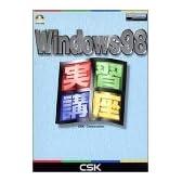 Windows98 実習講座