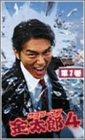 サラリーマン金太郎 4 Vol.1 [DVD]