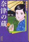 奈津の蔵(4)<完> (講談社漫画文庫)