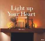 Light up Your Heart—キャンドルのある風景