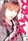 スカイハイ(2) [DVD]