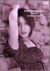 La Fille Naturelle : 長谷川京子 [DVD]