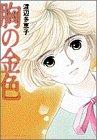 胸の金色 (別コミフラワーコミックス・スペシャル)