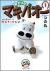 みどりのマキバオー 文庫版 第1巻 2004-06発売