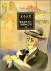 集英社ギャラリー世界の文学全20巻セット 2/2 (11~20)