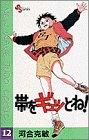 帯をギュッとね!―New wave judo comic (12)