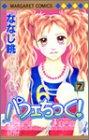 パフェちっく! (7) (マーガレットコミックス (3548))