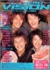 ヒーローヴィジョン vol.15 (ソノラマMOOK)