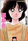 みゆき (Vol.1) (少年サンデーコミックス〈ワイド版〉)