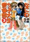 なにわ女子大生倶楽部 3 (バンブー・コミックス)