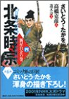 北条時宗 (4) (歴史コミック)
