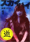 スカイハイ (1) (ヤングジャンプ・コミックス)
