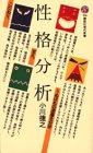 性格分析 (講談社現代新書 (704))