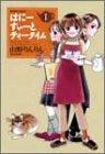 はにーすぃーとティータイム 1 (バンブー・コミックス)