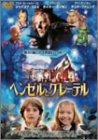 ヘンゼルとグレーテル [DVD]