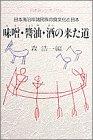 味噌・醤油・酒の来た道―日本海沿岸諸民族の食文化と日本 (日本海シンポジウム)