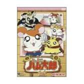 とっとこハム太郎<第2シリーズ>(10) [DVD]