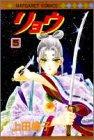 リョウ (5) (マーガレットコミックス (2649))