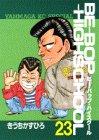BE―BOP―HIGHSCHOOL(23) (ヤンマガKCスペシャル)