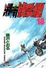 湘南純愛組! (18) (講談社コミックス―Shonen magazine comics (2033巻))