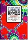 鏡の伝説―カオス・フラクタル理論が自然を見る目を変えた