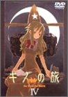 キノの旅 -the Beautiful world- IV [DVD]