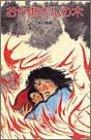 おかあさんの木 (ポプラ社文庫―日本の名作文庫)