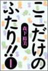 ここだけのふたり!! (1) (Bamboo comics)