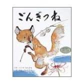 ごんぎつね (おはなし名作絵本 1)