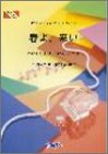 ピアノピース325 春よ、来い/松任谷由実 (Fairy piano piece)