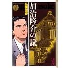 加治隆介の議(1) (講談社漫画文庫)