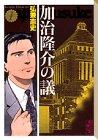 弘兼憲史『加治隆介の議』(1巻)