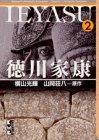 徳川家康(2) (講談社漫画文庫)
