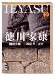 徳川家康 (2) (講談社漫画文庫)