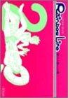 レインボウ・ライフ (2) (SCオールマン愛蔵版)