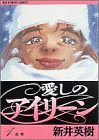 愛しのアイリーン 1 岩男 (ビッグコミックス)