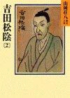 吉田松陰(2)