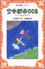 空中都市008 アオゾラ市のものがたり (講談社 青い鳥文庫fシリーズ)