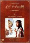 イグアナの娘 1 The Daugther of IGUANA [DVD]