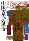 中国古代の民俗 (講談社学術文庫)