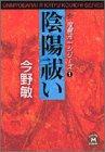 陰陽祓い―鬼龍光一シリーズ〈1〉 (学研M文庫)